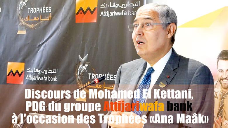 «Ana Maâk» : Discours de Mohamed El Kettani - Vidéo